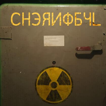 Előnézet a szabadulószoba Csernobil csapdája