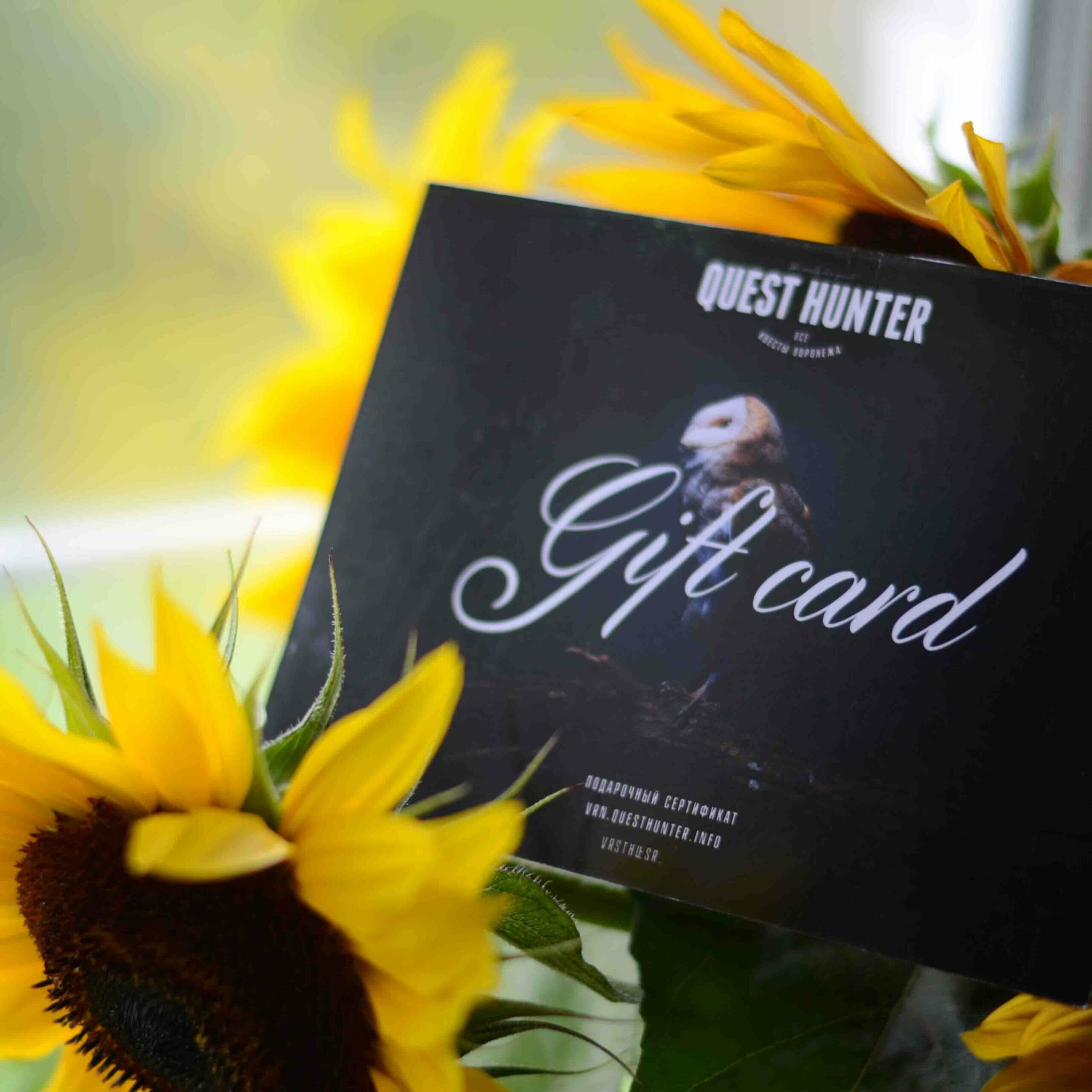 QuestHunter gift card